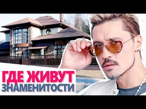 ГДЕ ЖИВУТ РОССИЙСКИЕ ЗВЕЗДЫ. Квартиры и дома знаменитостей - Видео онлайн