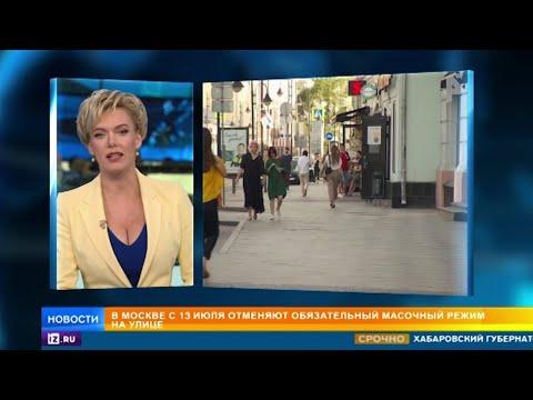 Собянин отменил масочный режим в Москве с 13 июля