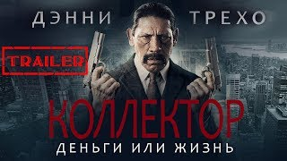 Коллектор HD (2010) / The Bill Collector HD (драма, комедия, криминал) Trailer