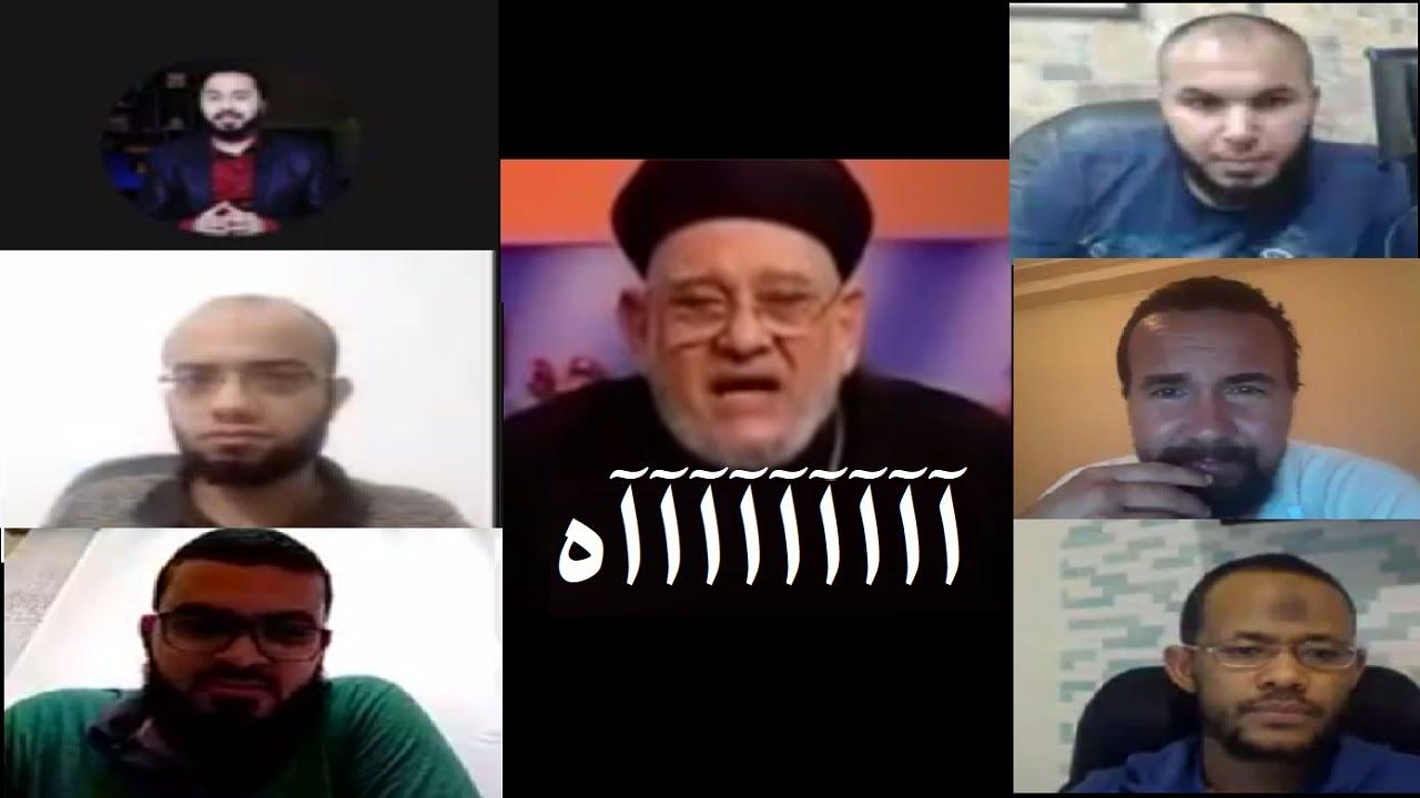 للكباار فقط ادامن المسلمين يفضـ حوا ويسحـ قوا اله زكريا بطررس بالدليل من كتابه مع محمد نصيف المحاور