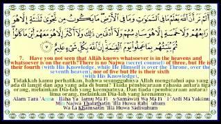 surah on page 542-545 - Al Mujadila - coloured - transliteration Al Quran -