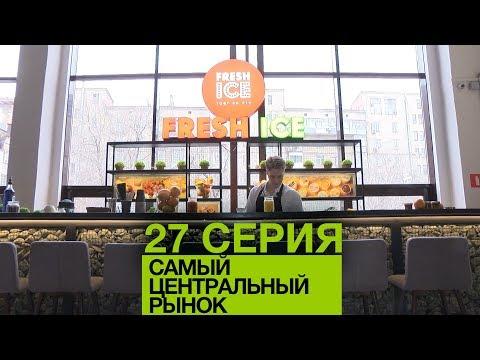 Кафе «Fresh Ice» — «Самый Центральный рынок» в Волгограде
