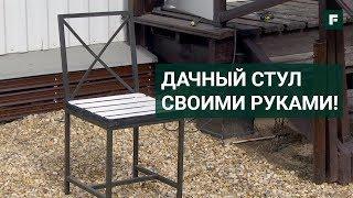 Мастер-класс: стильный дачный стул для веранды своими руками. Строительные лайфхаки