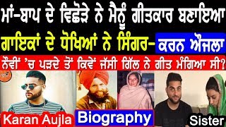 Karan Aujla Biography | Family | Interview | Songs | Mother | Father | Wife | Deep Jandu |Jassi Gill