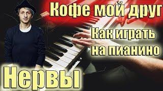 Как играть Нервы - Кофе мой друг на пианино (подробный разбор)