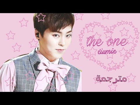 Xiumin you are the one (arabic sub)