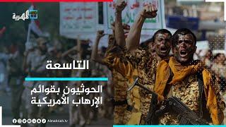 الحوثيون في قوائم الإرهاب الأمريكية.. ماهي الانعكاسات الإنسانية والسياسية لذلك ؟! | التاسعة