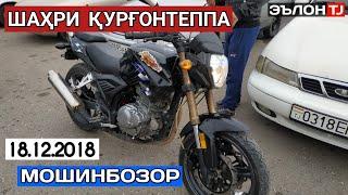 Мошинбозори Кургонтеппа Нархи Мотоцикл, Корола 2, Сечка, Хечибек / 2018 - 2019