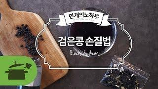 검은머리 쑥쑥 ★ 검은콩 조리법 [만개의레시피]