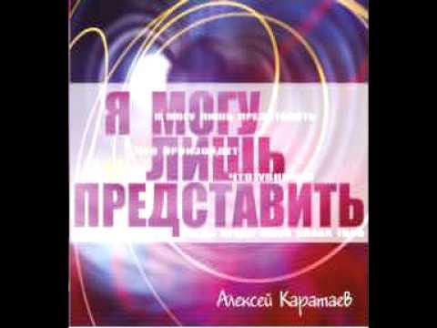 Алексей Каратаев - Я могу лишь представить.2011