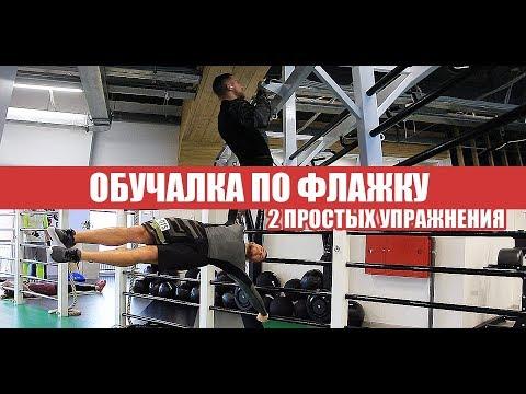 КАК НАУЧИТЬСЯ ДЕЛАТЬ ФЛАЖОК? - 2 простых упражнения