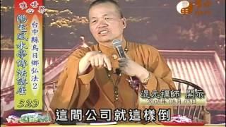 台中縣烏日鄉弘法(2) 【陽宅風水學傳法講座329】  WXTV唯心電視台