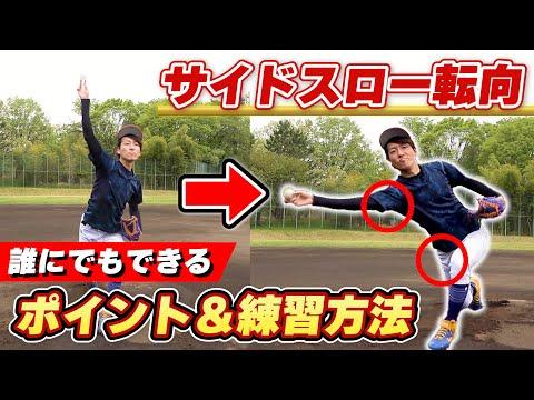 【野球】超簡単!誰でもサイドスローになれるコツと練習方法を実践したらオーバースローとの違いが一目瞭然!【ピッチング】