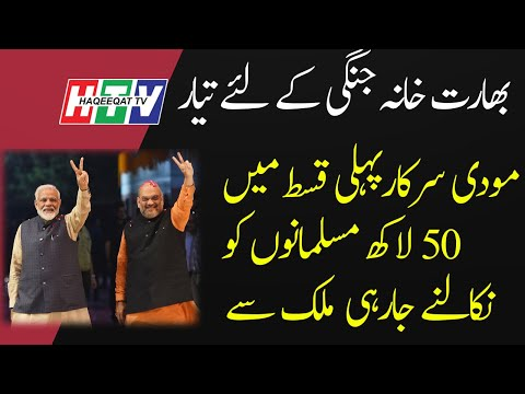 Haqeeqat TV: Modi Sarkar is Ready For a Change the Destiny of 50 Lakh People