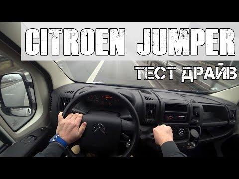 За Рулем Ситроен Джампер 2.0 / Citroen Jumper 2.0