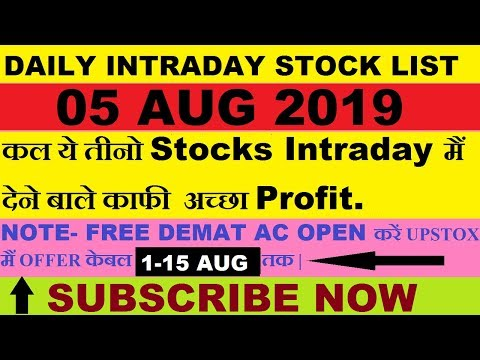 Intraday trading tips for 05 AUG 2019 | intraday trading strategy | Intraday stocks for tomorrow |
