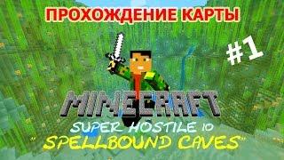 Minecraft - Прохождение карты Super Hostile 10: