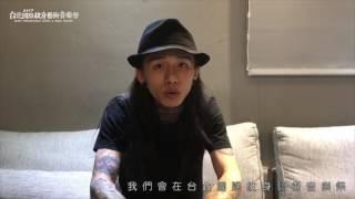 2017台北國際紋身藝術音樂祭-黷刺青PROMO