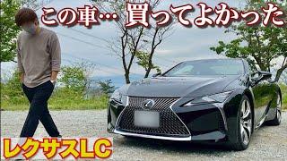 【この車を買った本当の理由】レクサスLCの魅力はたっぷり。LEXUSLC500(概要欄へ続く)