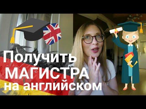 Высшее образование в европе на английском языке бесплатно веб дизайн бесплатное обучение