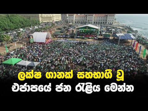 එජාපයේ ගාලුමුවදොර රැලියේ වීඩියෝව මෙන්න | Demonstration Rally Held By The UNP