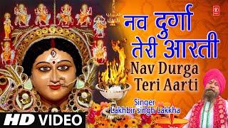 नवरात्रि नवमी Special नव दुर्गा जी की आरती Nav Durga Teri Aarti, LAKHBIR SINGH LAKKHA, Full HD Video