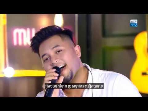 Cover Night Song By MANITH - ម៉ានិត | មាននាងក៏ធុញគ្មាននាងក៏ធុញ