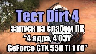Тест Dirt 4 запуск на слабом ПК (4 ядра, 4 ОЗУ, GeForce GTX 550 Ti 1 Гб)