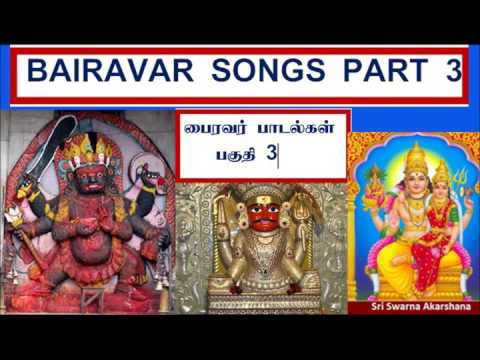 BAIRAVAR SONGS VOL 12 FOR WEALTH AND LUCK PART 3 பைரவர் பாடல்கள் 12ம் அதிர்ஷ்டம் தனலாபம் பெற