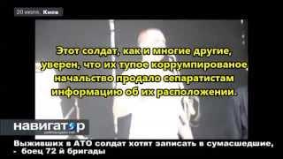 Выживший укросолдат подтверждает все что говорят российские СМИ