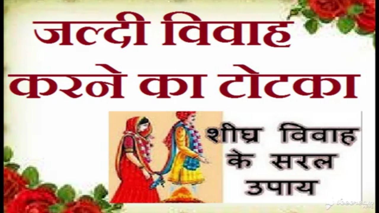 शादी में रुकावट दूर करने के टोटके  | Shadi krne ke upay +91-8872856454