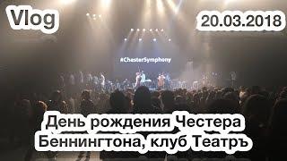 VLOG, день рождения Честера Беннингтона 20.03.2018, клуб Театръ, Москва