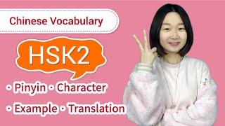 Chinese HSK 2 Vocabulary & Sentences - Full HSK 2 Word List & Lessons