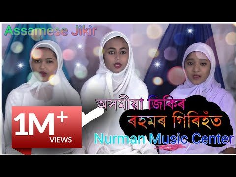 RAHAMAR GIRI HAT NEW JIKIR VIDEO SONG || MAHSHINA SIDDIKA || NMC || 2018 LATEST JIKIR VIDEO