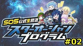 スターオーシャン5・STAR OCEAN PROGRAM #02