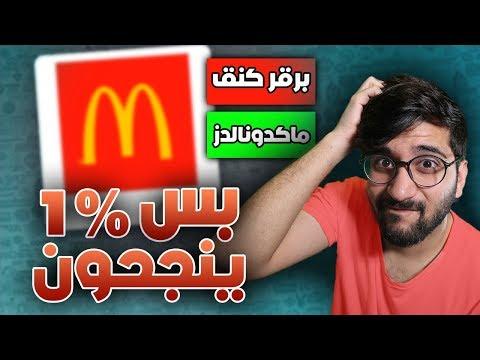 تحدي شعارات الشركات العالمية🌍 !! (( 99% من الناس تفشل😱 )) !! The Logo Quiz