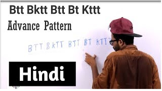 Advance Beat Boxing Pattern in Hindi | Beat Boxing Tutorials for Beginners  #Gullyboy
