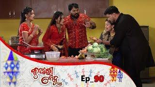 Kunwari Bohu  Full Ep 90  19th Jan 2019  Odia Serial – TarangTV