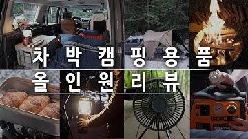 차박 캠핑 용품 올인원 리뷰 / 차박 캠핑 준비, 이 영상 하나로 해결! / 캠핑 장비 목록