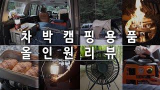 차박 캠핑 용품 올인원 리뷰 / 차박 캠핑 준비, 이 …