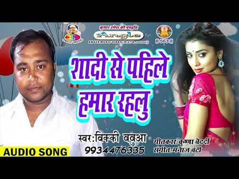 शादी से पहिले हमार रहलू Shaadi se Pahile Hamar Rahalu # Bicky Babbua