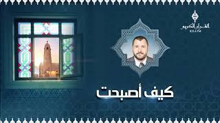 كيف أصبحت مع د. علي العشي ،، بعنوان: منظومة القيم في الإسلام