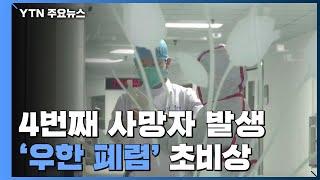 '우한 폐렴' 코로나바이러스 4번째 사망자 발생...초비상 / YTN