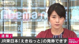 JR東日本 「えきねっと」で発券できないトラブル(19/10/01)