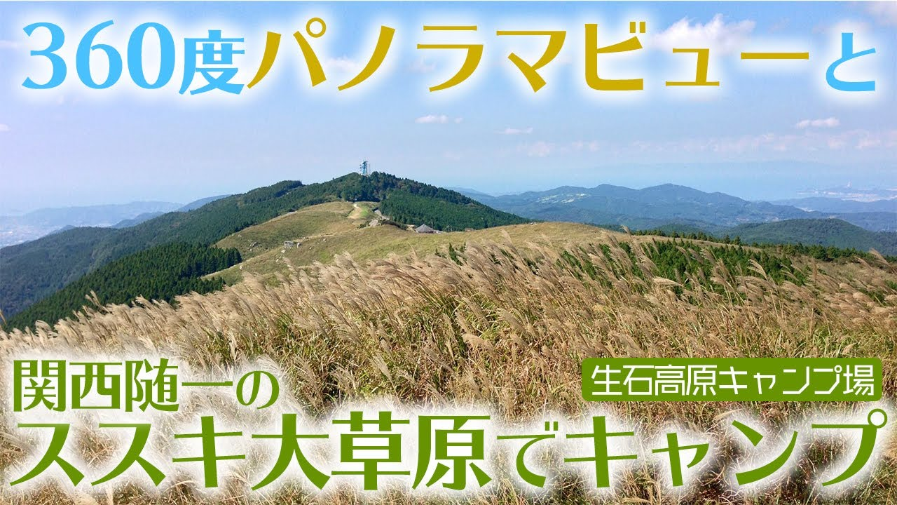 場 生石 高原 キャンプ