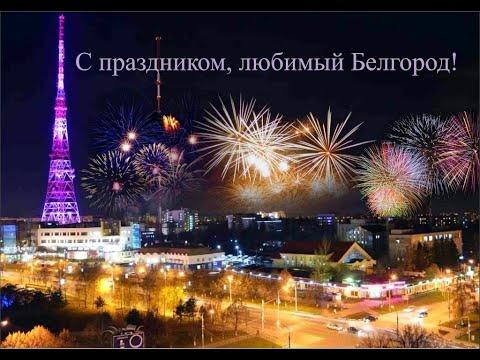 5 августа День города