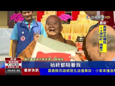 韓國瑜偕妻訪佛光山獲星雲大師贈墨寶