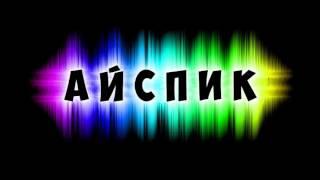 Айспик XTZ качай