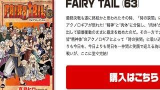 Final Fairy Tail Volume Leaked Volume 63