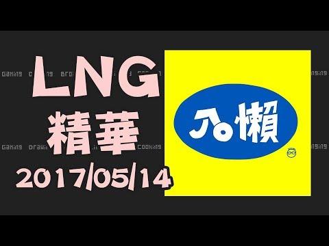 LNG精華 如果開餐廳 2017/05/14